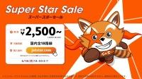 ニュース画像 1枚目:ジェットスター・ジャパン累積搭乗者数2,500万人記念「Super Star Sale」