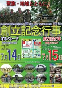 ニュース画像:釧路駐屯地、7月15日に創立65周年記念行事 観閲行進や訓練展示など