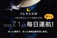 ニュース画像:タイ国際航空「TGでら夜便」、往復ペア航空券が当たるキャンペーン開催