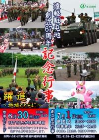 ニュース画像:遠軽駐屯地、7月1日に創立67周年記念行事を開催 前日にはパレードも