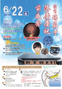 ニュース画像:ブルーインパルス、6月22日開催の瑞巌寺落慶慶祝前夜祭で展示飛行