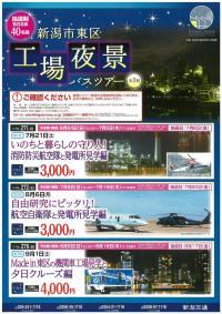 ニュース画像 1枚目:東区工場夜景バスツアー