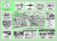 ニュース画像:丘珠駐屯地、北部方面航空隊65周年記念行事のスケジュールを発表