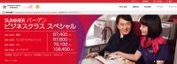 ニュース画像 1枚目:香港航空 ウェブサイト