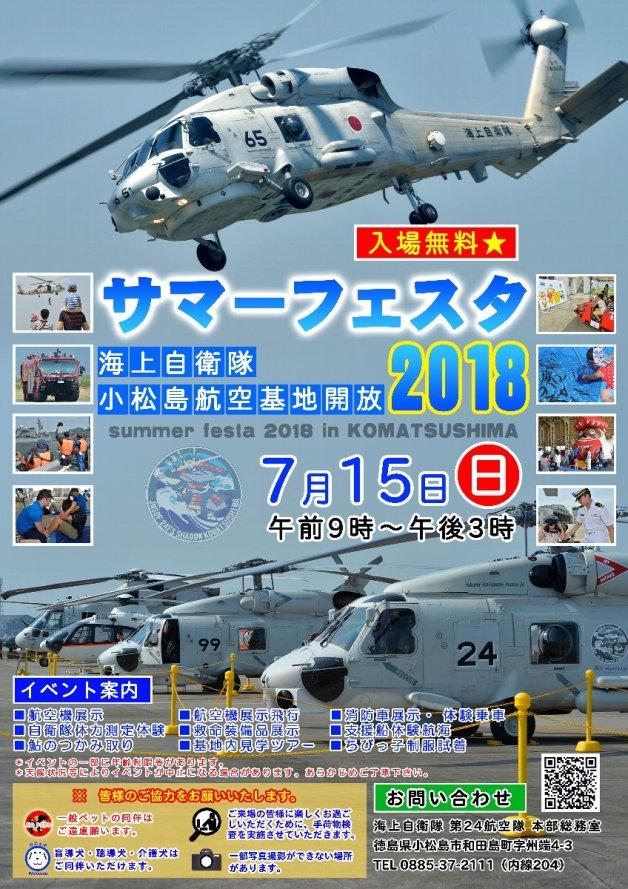 小松島航空基地、7月15日にサマ...