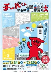ニュース画像:成田空港、7月24日から謎解きラリー「チーバくんからの招待状」を開催