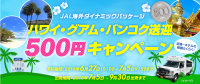 ニュース画像:JAL、ハワイ・グアム・バンコクで空港/ホテル間送迎500円キャンペーン