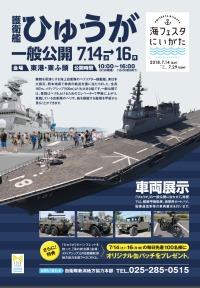 ニュース画像:ヘリコプター搭載護衛艦「ひゅうが」、7月14日から新潟東港で一般公開
