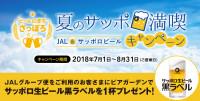 ニュース画像:JAL、札幌2空港発着便利用者にビアガーデンでビール1杯をプレゼント
