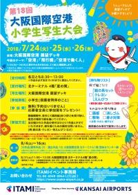 ニュース画像:伊丹空港、7月下旬に「第18回 大阪国際空港小学生写生大会」を開催