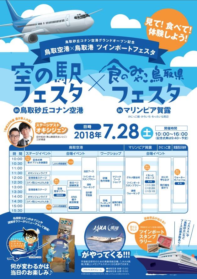 ニュース画像:鳥取砂丘コナン空港グランドオープン記念イベント、7月28日に開催
