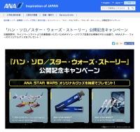 ニュース画像:ANA、映画「ハン・ソロ」公開記念でオリジナルグッズプレゼント