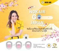 ニュース画像:ノックエア、ウェブサイトで成田、または台北行き航空券の購入が可能に