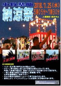 ニュース画像:小牧基地、7月25日に「基地納涼祭」を開催 太鼓演舞や子供イベント