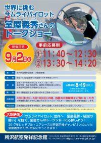 ニュース画像:航空発祥記念館、9月2日開催の室屋義秀さんトークショー  参加者募集