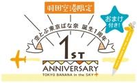 ニュース画像:東京ばな奈ワールド、羽田でスペシャルグッズプレゼント 誕生1周年記念