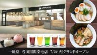 ニュース画像 1枚目:一風堂、成田空港に出店