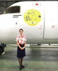 ニュース画像:琉球エアーコミューター、「島あっちぃ」ロゴ機を運航