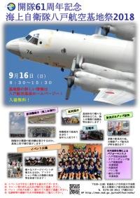ニュース画像 1枚目:八戸航空基地祭 2018