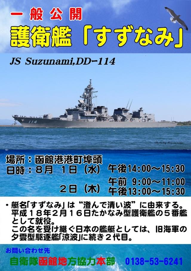 ニュース画像 1枚目:護衛艦「すずなみ」一般公開