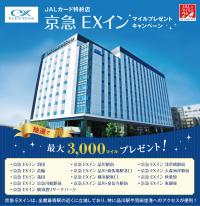 ニュース画像:JMB、京急EXイン利用で最大3,000マイルプレゼント 9月末まで