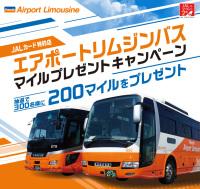 ニュース画像:JALカード、エアポートリムジンバス利用でマイルプレゼント 8月末まで