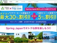 ニュース画像:春秋航空日本、Trip.comでの予約が5%割引 9月末まで