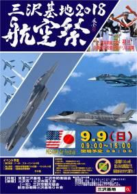 ニュース画像:三沢基地航空祭、特設ページ開設 空自F-35Aの参加も期待