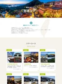 ニュース画像:大和自動車と台湾大車隊が提携、空港送迎のウェブ・アプリ予約で実証実験
