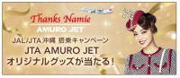 ニュース画像:JTA、「AMURO JET」グッズが当たる沖縄搭乗キャンペーン