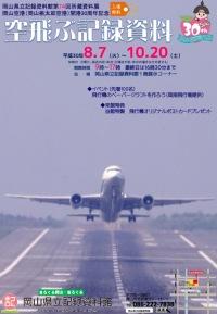 ニュース画像 1枚目:岡山県立記録資料館 「空飛ぶ記録資料」