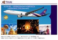 ニュース画像 1枚目:成田/チェンマイ間チャーター便