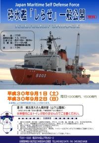 ニュース画像 1枚目:横浜港大さん橋 砕氷艦「しらせ」一般公開