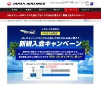 ニュース画像 1枚目:JALマイレージバンクに入会しておトクにJALに乗ろう!新規入会キャンペーン