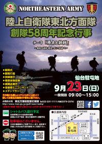 ニュース画像:仙台駐屯地、9月23日に東北方面隊の創隊58周年記念行事を開催