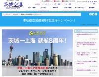 ニュース画像:茨城空港、9月9日まで春秋航空就航8周年記念プレゼントキャンペーン