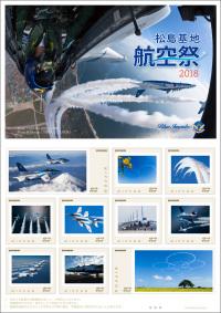 ニュース画像:松島基地航空祭2018、日本郵便が記念オリジナルフレーム切手を販売へ