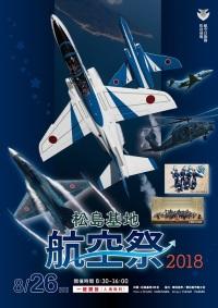 ニュース画像 1枚目:松島基地航空祭 2018