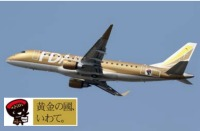 ニュース画像:フジドリームエアのゴールド塗装機を活用、農協観光が岩手県で収穫体験