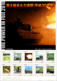 ニュース画像:日本郵便、オリジナルフレーム切手「富士総合火力演習」販売へ