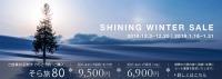 ニュース画像 1枚目:スターフライヤー Shining Winter Sale