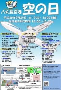 ニュース画像:八丈島空港、9月29日「空の日」イベント詳細を発表 航空機展示など
