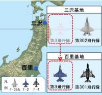 ニュース画像:第3航空団のF-2、3月25日にラストフライト 三沢から百里へ