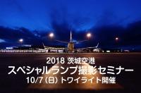 ニュース画像:茨城空港、スペシャルランプ撮影セミナーの参加者を募集 9月21日まで