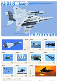 ニュース画像:オリジナルフレーム切手「2018 航空祭 in Komatsu」販売へ
