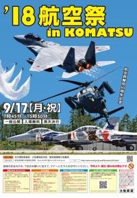 ニュース画像:小松基地航空祭、プログラム発表 飛行教導群の大編隊やブルーインパルス
