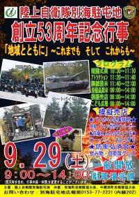 ニュース画像:別海駐屯地、9月29日に「創立53周年記念行事」を開催 戦車の体験搭乗など