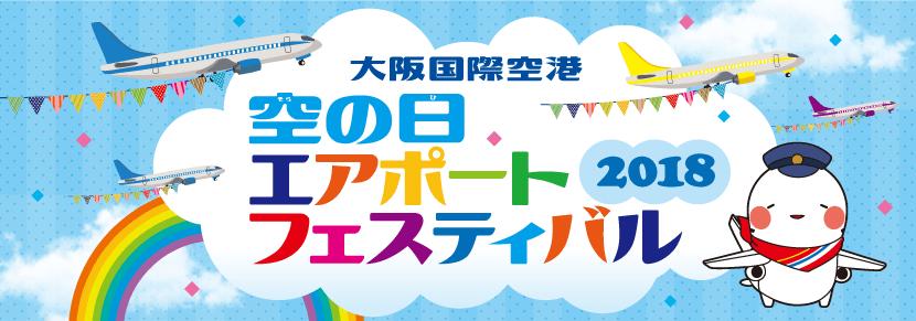 伊丹空港、10月13日に「空の日エアポートフェスティバル」を開催 ...