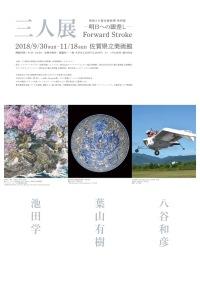ニュース画像:佐賀県立美術館、佐賀出身アーティストの展覧会 ナウシカ愛機の展示も