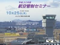 ニュース画像 1枚目:平成30年度 航空管制セミナー